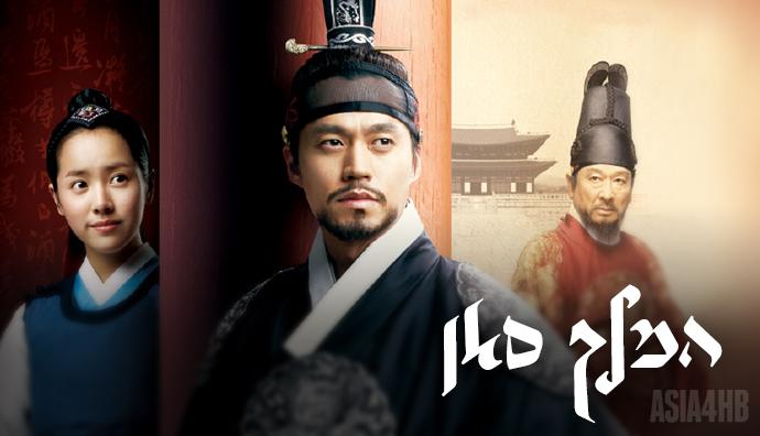 הדרמה הקוריאנית המלך סאן